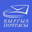 Почта Кыргызстана